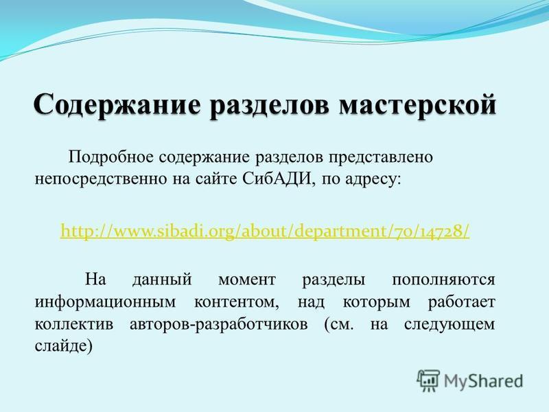 Подробное содержание разделов представлено непосредственно на сайте СибАДИ, по адресу: http://www.sibadi.org/about/department/70/14728/ На данный момент разделы пополняются информационным контентом, над которым работает коллектив авторов-разработчико