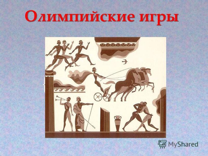 { Олимпийские игры