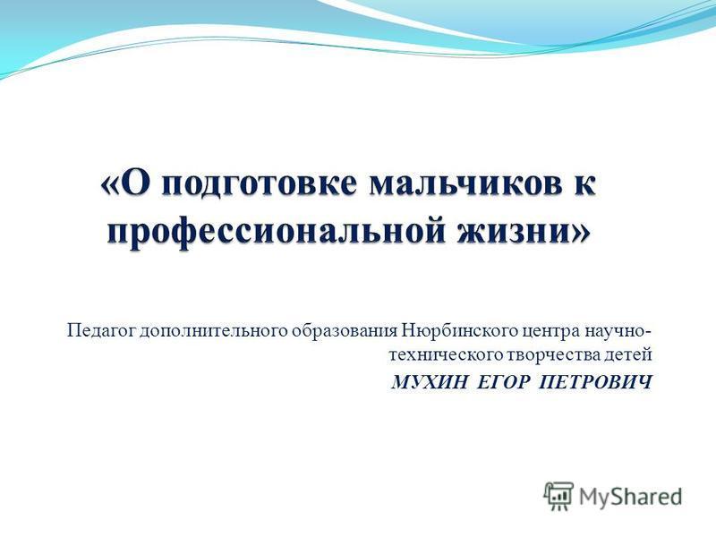 Педагог дополнительного образования Нюрбинского центра научно- технического творчества детей МУХИН ЕГОР ПЕТРОВИЧ