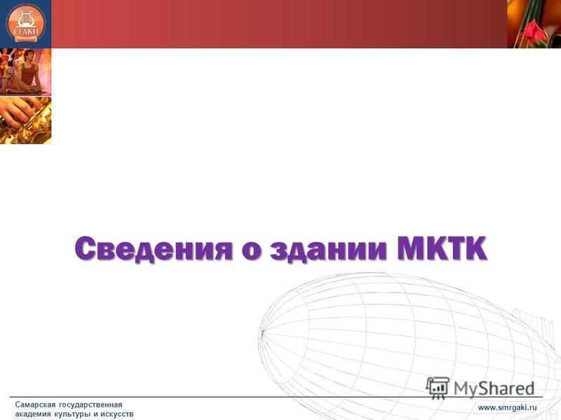 Сведения о здании МКТК www.smrgaki.ru Самарская государственная академия культуры и искусств