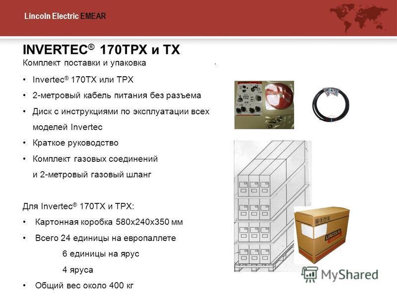 Lincoln Electric EMEA Invertec ® 170TX или TPX 2-метровый кабель питания без разъема Диск с инструкциями по эксплуатации всех моделей Invertec Краткое руководство Комплект газовых соединений и 2-метровый газовый шланг Для Invertec ® 170TX и TPX: Карт