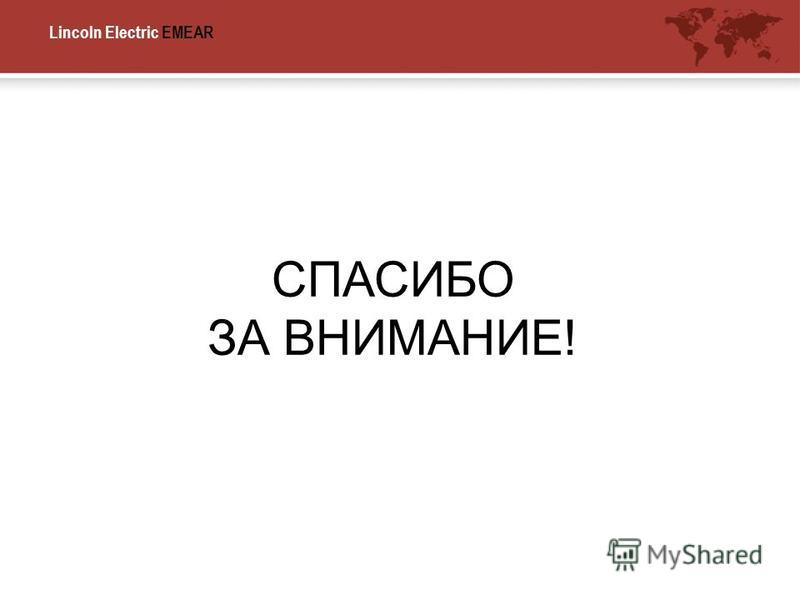 Lincoln Electric EMEA R СПАСИБО ЗА ВНИМАНИЕ!