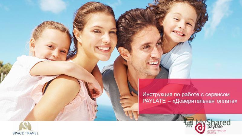 Инструкция по работе с сервисом PAYLATE – «Доверительная оплата»