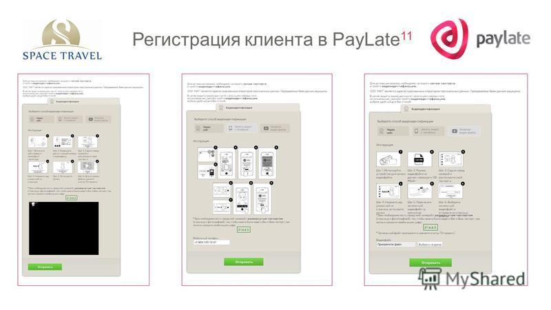 Регистрация клиента в PayLate 11