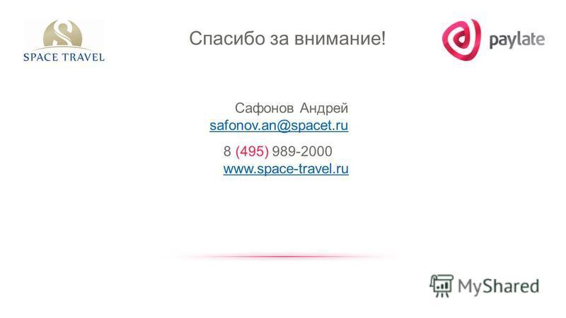 Спасибо за внимание! Сафонов Андрей safonov.an@spacet.ru 8 (495) 989-2000 www.space-travel.ru