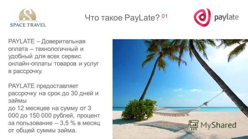 PAYLATE – Доверительная оплата – технологичный и удобный для всех сервис онлайн-оплаты товаров и услуг в рассрочку. PAYLATE предоставляет рассрочку на срок до 30 дней и займы до 12 месяцев на сумму от 3 000 до 150 000 рублей, процент за пользование –