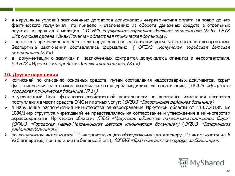 32 в нарушение условий заключенных договоров допускалась неправомерная оплата за товар до его фактического получения, что привело к отвлечению из оборота денежных средств в отдельных случаях на срок до 7 месяцев. ( ОГБУЗ «Иркутская городская детская