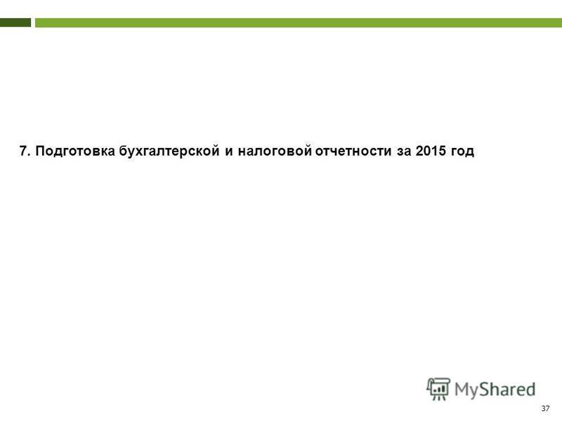 37 7. Подготовка бухгалтерской и налоговой отчетности за 2015 год