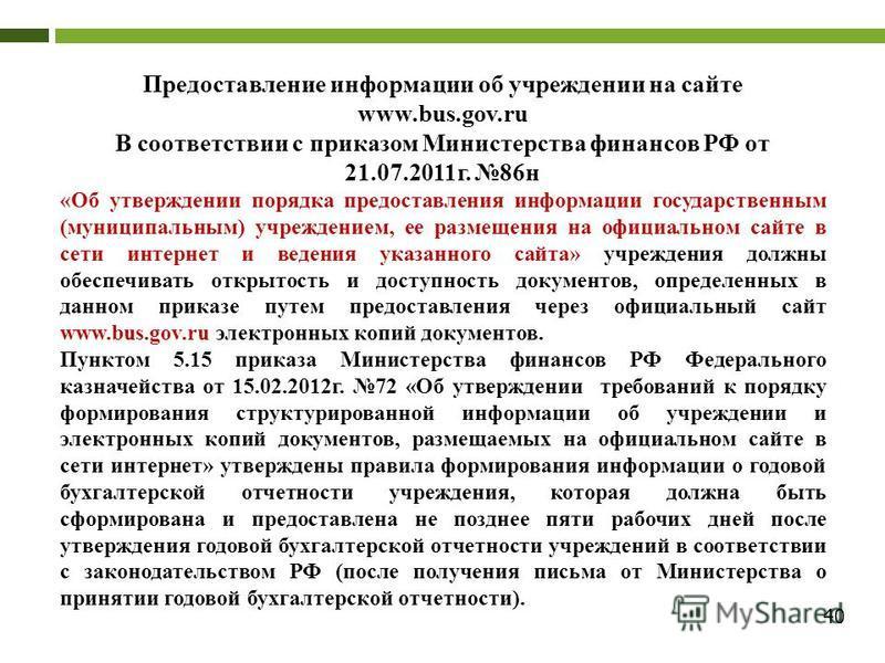 40 Предоставление информации об учреждении на сайте www.bus.gov.ru В соответствии с приказом Министерства финансов РФ от 21.07.2011 г. 86 н «Об утверждении порядка предоставления информации государственным (муниципальным) учреждением, ее размещения н