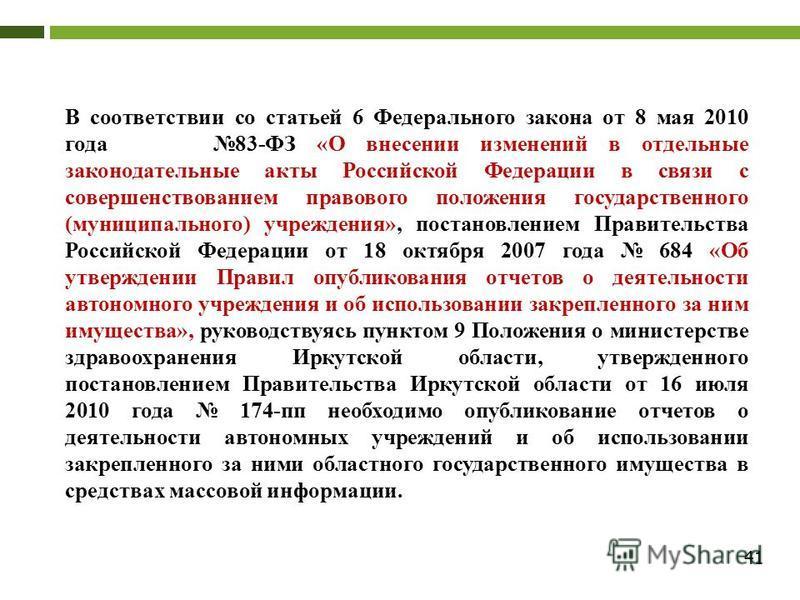 41 В соответствии со статьей 6 Федерального закона от 8 мая 2010 года 83-ФЗ «О внесении изменений в отдельные законодательные акты Российской Федерации в связи с совершенствованием правового положения государственного (муниципального) учреждения», по