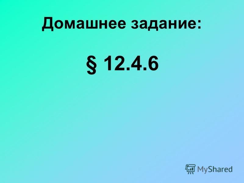 Домашнее задание: § 12.4.6