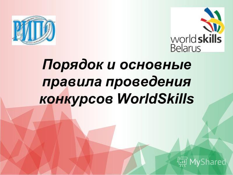 Порядок и основные правила проведения конкурсов WorldSkills
