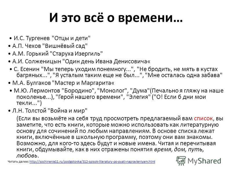 И это всё о времени… И.С. Тургенев