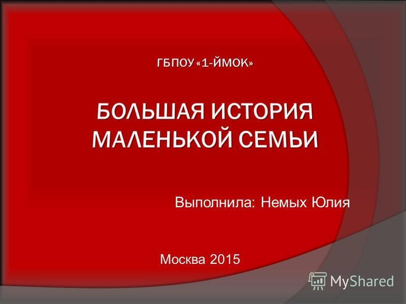 Выполнила: Немых Юлия Москва 2015