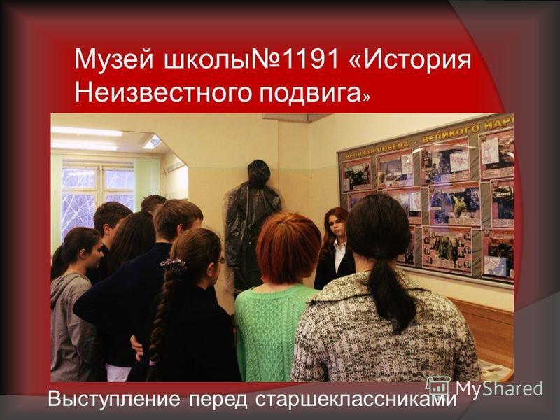 Музей школы 1191 «История Неизвестного подвига » Выступление перед старшеклассниками