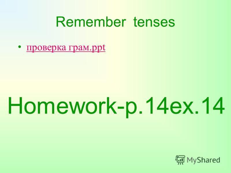 Remember tenses проверка грам.ppt проверка грам.ppt Homework-p.14ex.14