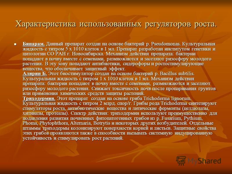 Характеристика использованных регуляторов роста. Бинарам. Данный препарат создан на основе бактерий p. Pseudomonas. Культуральная жидкость с титром 5 х 1010 клеток в 1 мл. Препарат разработан институтом генетики и цитологии СО РАН г. Новосибирска. Ме