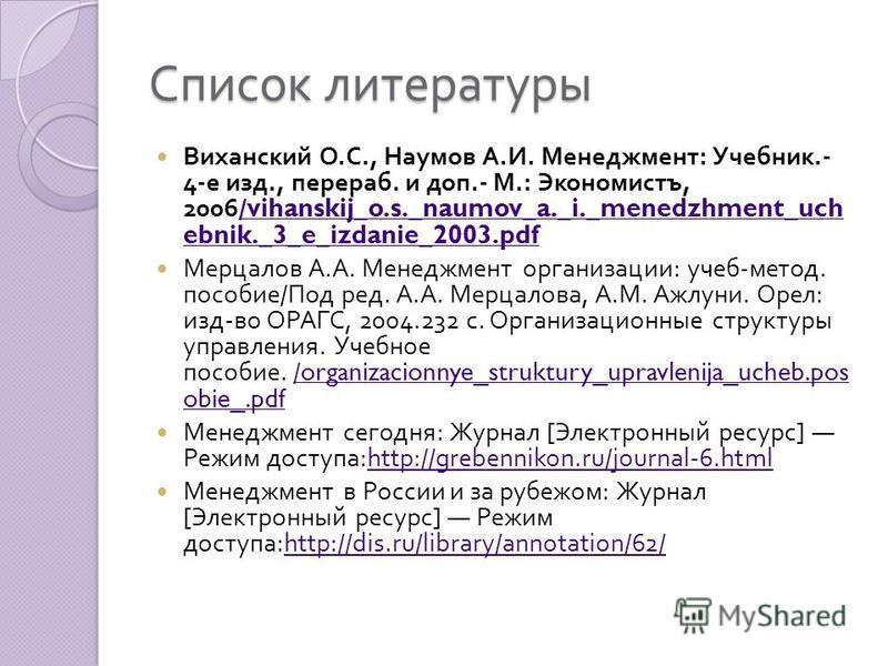 Список литературы Виханский О. С., Наумов А. И. Менеджмент : Учебник.- 4- е изд., перераб. и доп.- М.: Экономистъ, 2006/vihanskij_o.s._naumov_a._i._menedzhment_uch ebnik._3_e_izdanie_2003.pdf/vihanskij_o.s._naumov_a._i._menedzhment_uch ebnik._3_e_izd