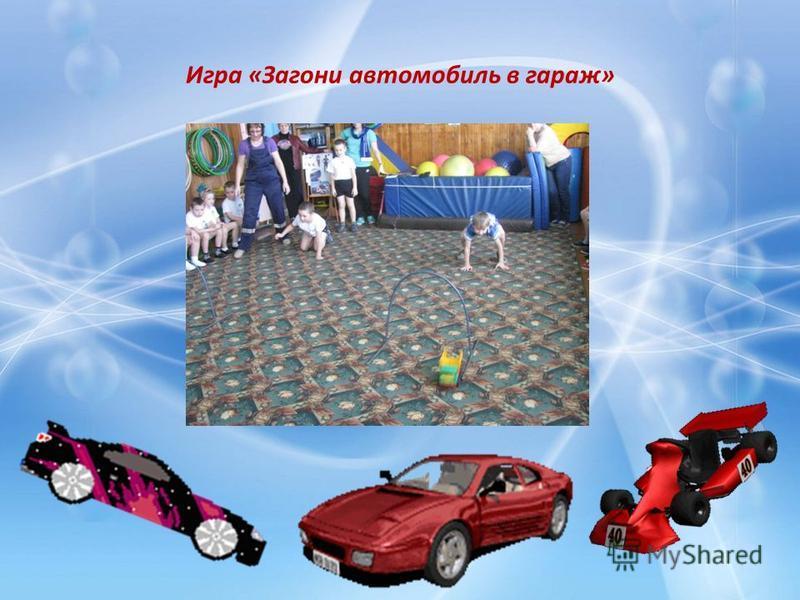 Игра «Загони автомобиль в гараж»