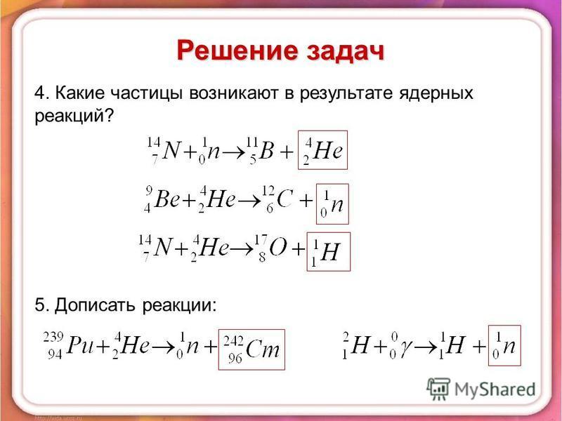 4. Какие частицы возникают в результате ядерных реакций? 5. Дописать реакции: Решение задач