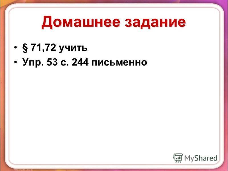 Домашнее задание § 71,72 учить Упр. 53 с. 244 письменно