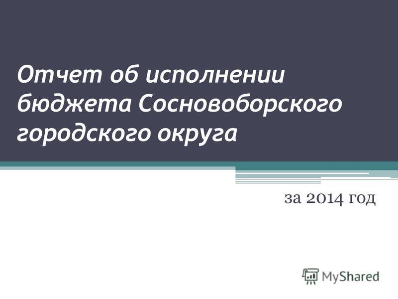 Отчет об исполнении бюджета Сосновоборского городского округа за 2014 год