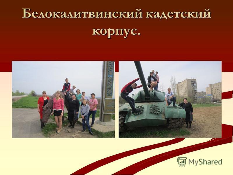 Белокалитвинский кадетский корпус.