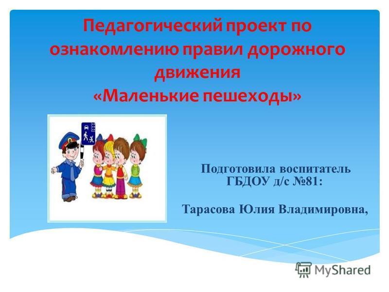 инструкция по пдд для воспитателей - фото 11