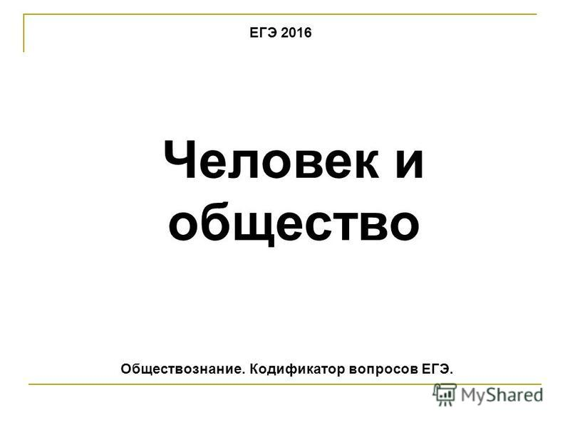 Обществознание. Кодификатор вопросов ЕГЭ. Человек и общество ЕГЭ 2016