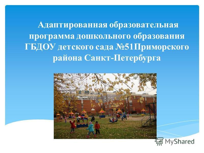 Адаптированная образовательная программа дошкольного образования ГБДОУ детского сада 51Приморского района Санкт-Петербурга
