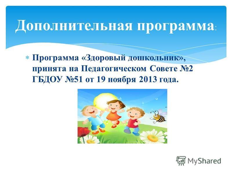 Программа «Здоровый дошкольник», принята на Педагогическом Совете 2 ГБДОУ 51 от 19 ноября 2013 года. Дополнительная программа :