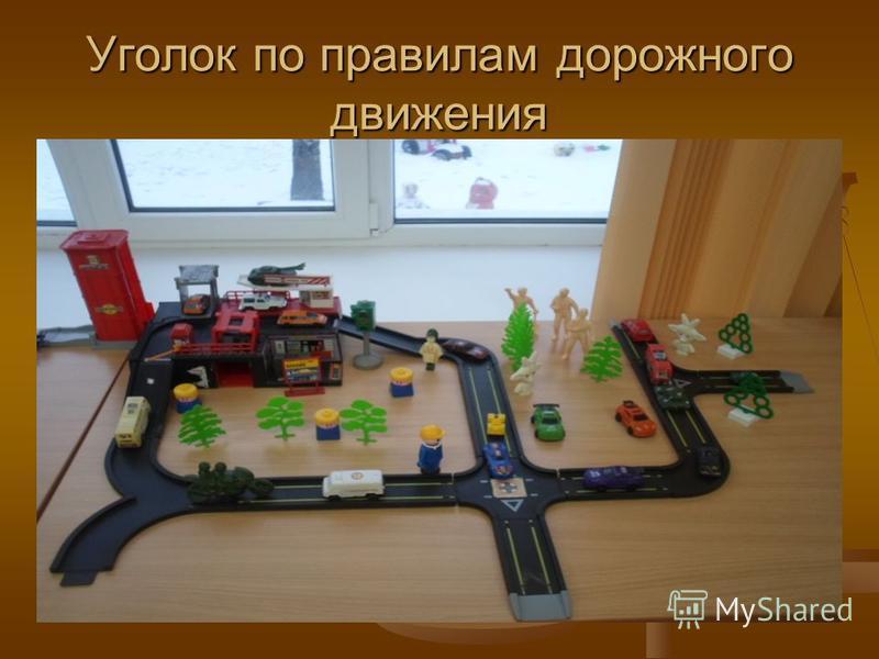 Уголок по правилам дорожного движения