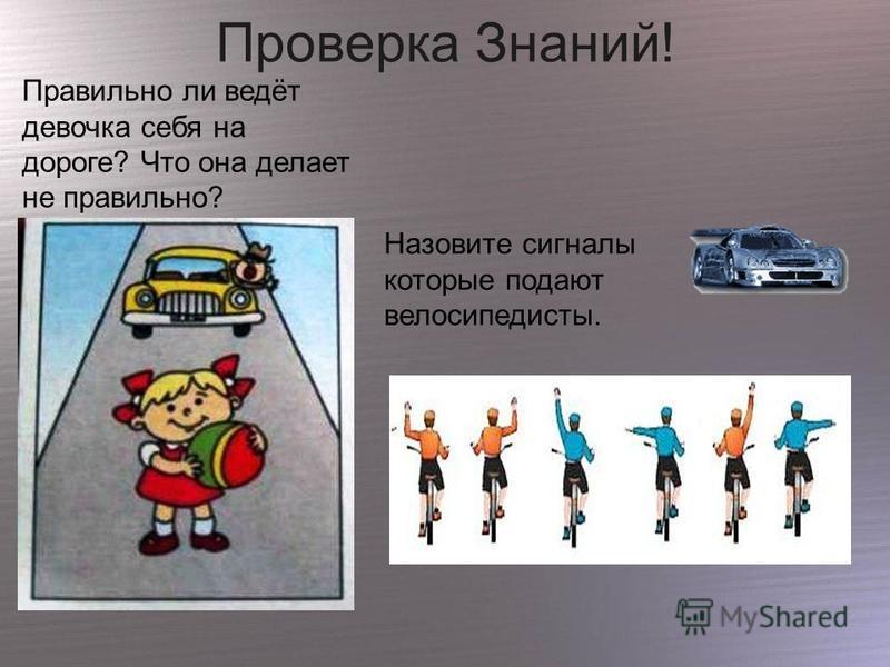 Проверка Знаний! Правильно ли ведёт девочка себя на дороге? Что она делает не правильно? Назовите сигналы которые подают велосипедисты.