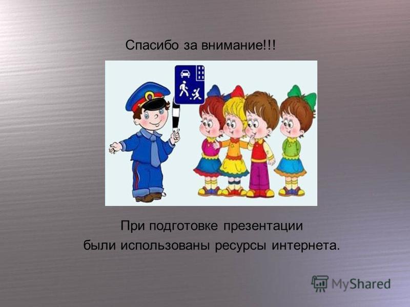 При подготовке презентации были использованы ресурсы интернета. Спасибо за внимание!!!