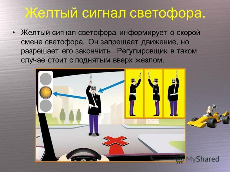 Желтый сигнал светофора. Желтый сигнал светофора информирует о скорой смене светофора. Он запрещает движение, но разрешает его закончить. Регулировщик в таком случае стоит с поднятым вверх жезлом.