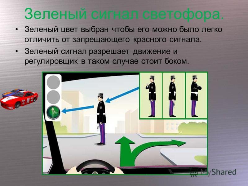 Зеленый сигнал светофора. Зеленый цвет выбран чтобы его можно было легко отличить от запрещающего красного сигнала. Зеленый сигнал разрешает движение и регулировщик в таком случае стоит боком.