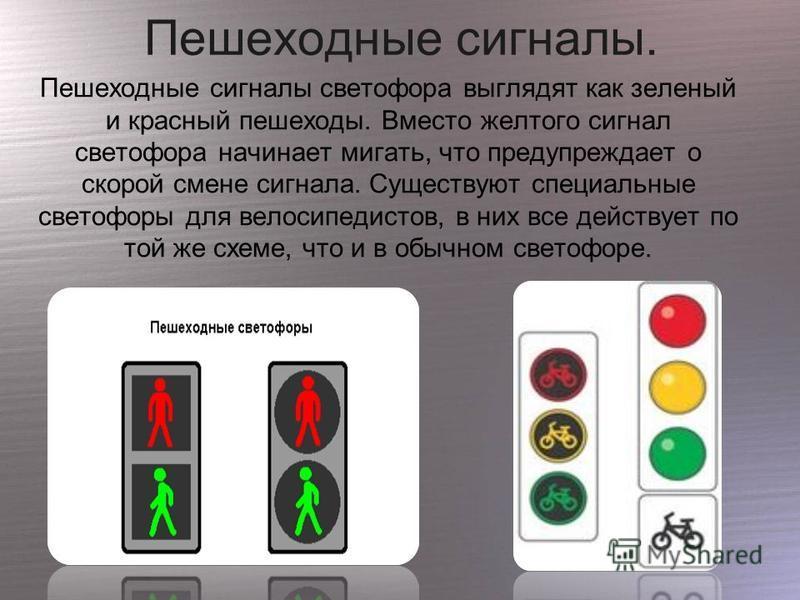 Пешеходные сигналы. Пешеходные сигналы светофора выглядят как зеленый и красный пешеходы. Вместо желтого сигнал светофора начинает мигать, что предупреждает о скорой смене сигнала. Существуют специальные светофоры для велосипедистов, в них все действ