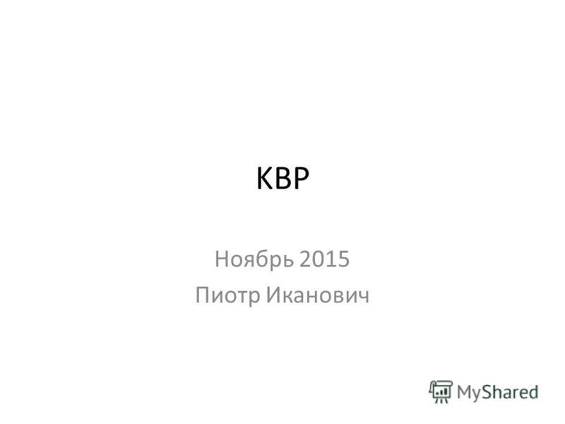 KBP Ноябрь 2015 ПиотрИканович