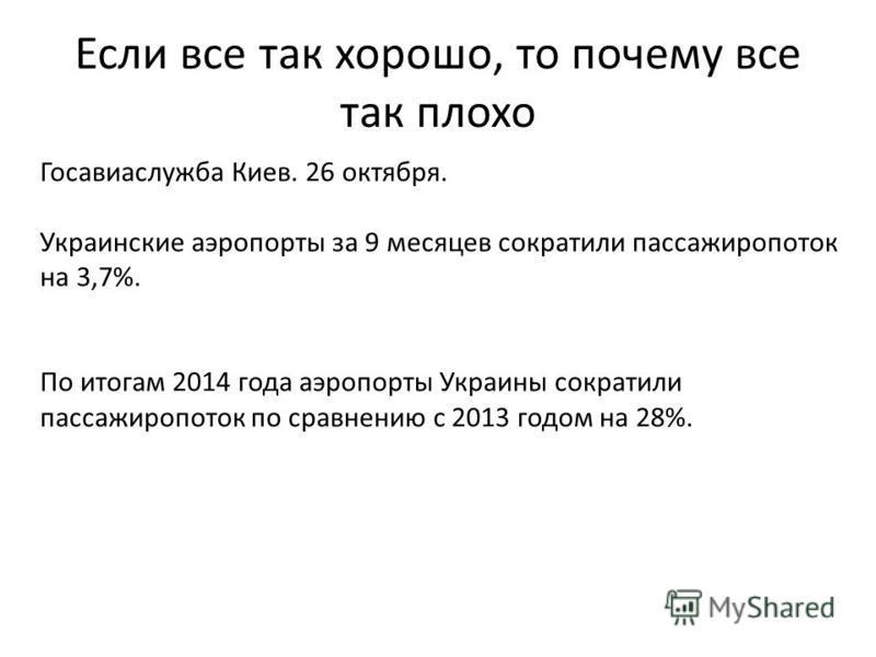 Если все так хорошо, то почему все так плохо Госавиаслужба Киев. 26 октября. Украинские аэропорты за 9 месяцев сократили пассажиропоток на 3,7%. По итогам 2014 года аэропорты Украины сократили пассажиропоток по сравнению с 2013 годом на 28%.