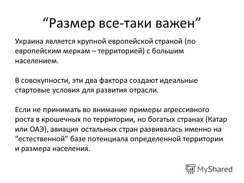 Размер все-таки важен Украина является крупной европейской страной (по европейским меркам – территорией) с большим населением. В совокупности, эти два фактора создают идеальные стартовые условия для развития отрасли. Если не принимать во внимание при