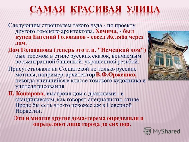 Следующим строителем такого чуда - по проекту другого томского архитектора, Хомича, - был купец Евгений Голованов - сосед Желябо через дом. Дом Голованова (теперь это т. н.