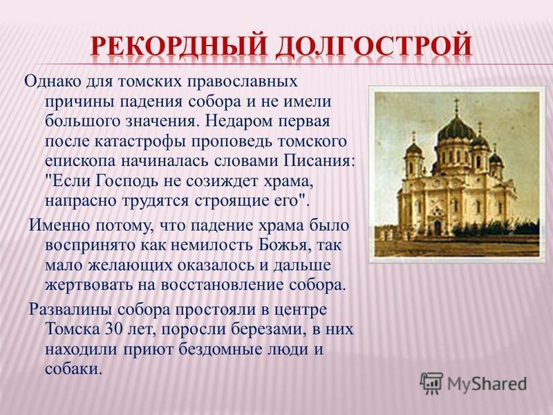 Однако для томских православных причины падения собора и не имели большого значения. Недаром первая после катастрофы проповедь томского епископа начиналась словами Писания: