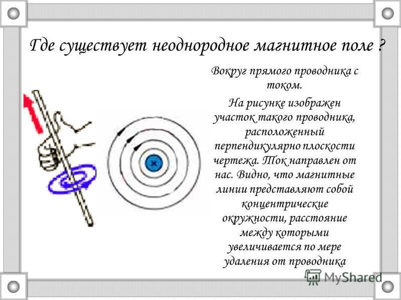 НЕОДНОРОДНОЕ МАГНИТНОЕ ПОЛЕ Сила, с которой действует поле магнита может быть различной как по модулю, так и по направлению. Такое поле называют неоднородным. Характеристики неоднородного магнитного поля: магнитные линии искривлены; густота магнитных