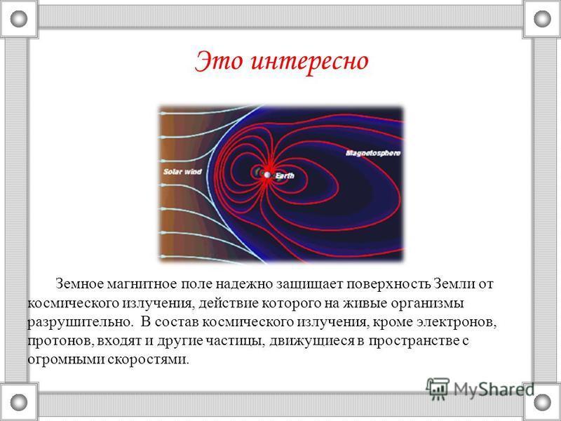 Если на Солнце происходит мощная вспышка, то усиливается солнечный ветер. Это вызывает возмущение земного магнитного поля и приводит к магнитной буре. Пролетающие мимо Земли частицы солнечного ветра создают дополнительные магнитные поля. Магнитные бу