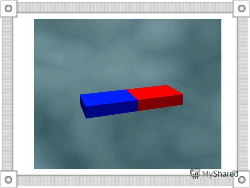 Магнитное поле постоянных магнитов Магнитное поле составляющая электромагнитного поля, появляющаяся при наличии изменяющегося во времени электрического поля. Кроме того, магнитное поле может создаваться током заряженных частиц. Представление о виде м