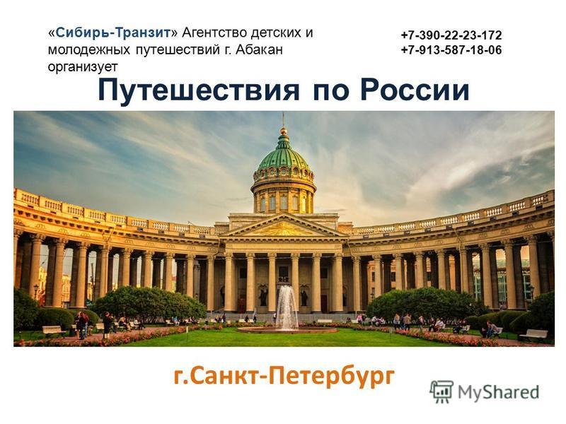 +7-390-22-23-172 +7-913-587-18-06 «Сибирь-Транзит» Агентство детских и молодежных путешествий г. Абакан организует Путешествия по России г.Санкт-Петербург