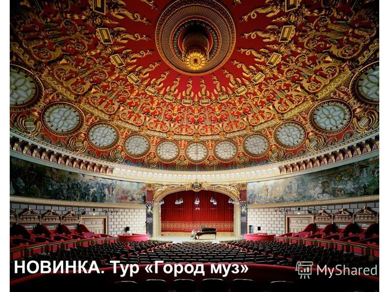 НОВИНКА. Тур «Город муз»