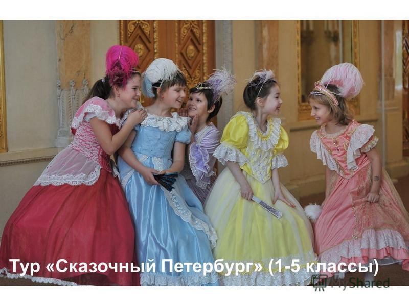 Тур «Сказочный Петербург» (1-5 классы)