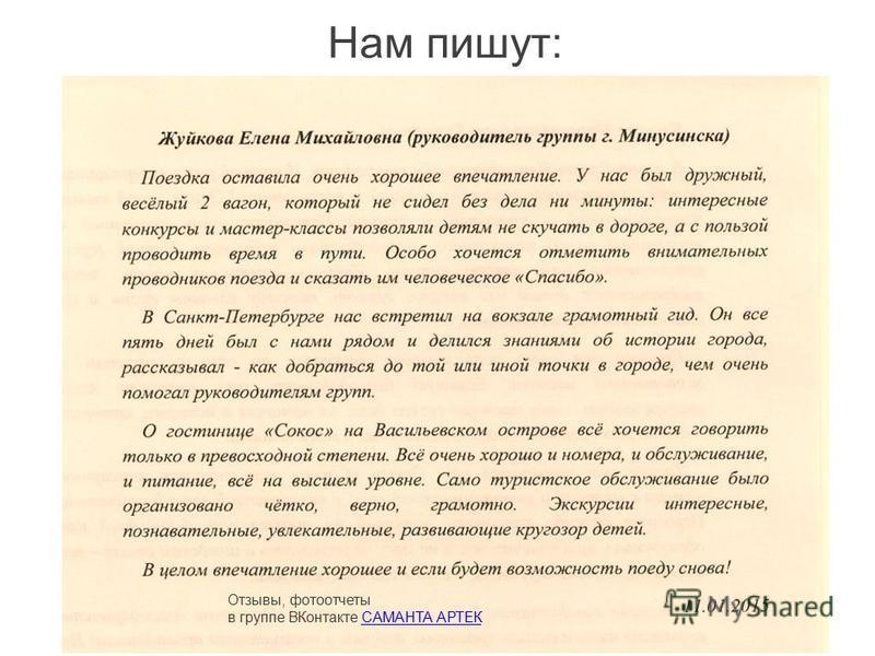 отзывы о путешествиях Нам пишут: Отзывы, фотоотчеты в группе ВКонтакте САМАНТА АРТЕКСАМАНТА АРТЕК