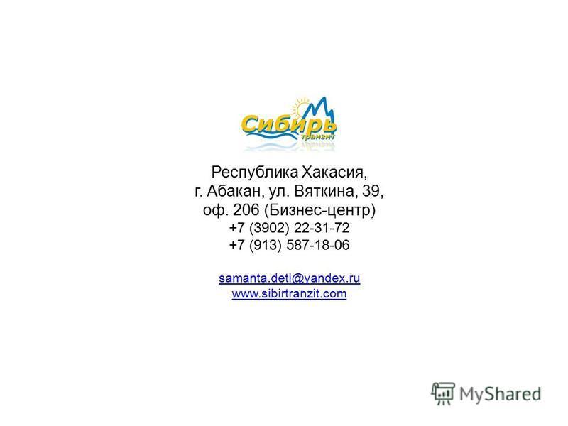 Как нас найти Республика Хакасия, г. Абакан, ул. Вяткина, 39, оф. 206 (Бизнес-центр) +7 (3902) 22-31-72 +7 (913) 587-18-06 samanta.deti@yandex.ru www.sibirtranzit.com